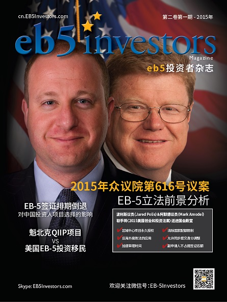 EB5 Investors Magazine Chinese 2015 V2 I1 Issue