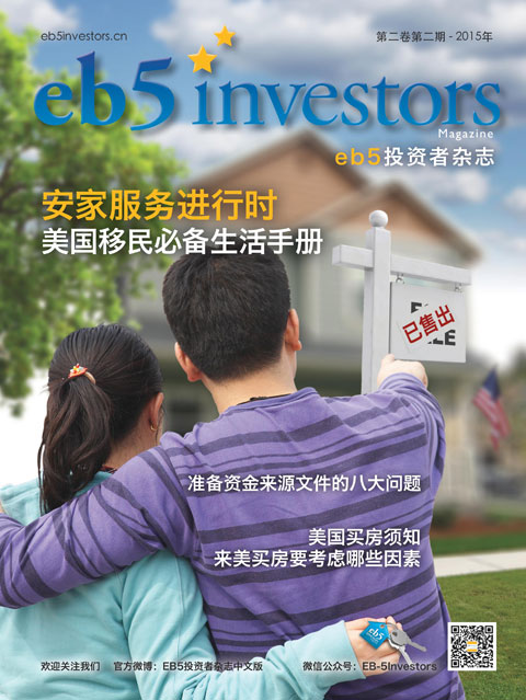 EB5 Investors Magazine 2015 Chinese V2 I2 Issue