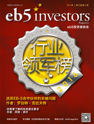 EB5 Investors Magazine 2016 Chinese V3 I2 Issue