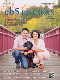 EB5 Investors Magazine 2017年 | 第四卷第一期