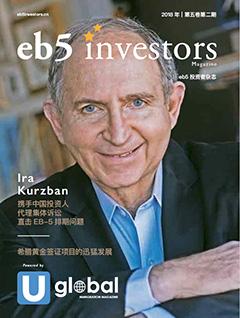 EB5 Investors Magazine 2018年中文版第五卷第一期
